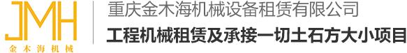 重庆钩机租赁